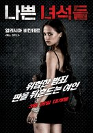 Son of a Gun - South Korean Movie Poster (xs thumbnail)