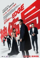 Za granyu - Taiwanese Movie Poster (xs thumbnail)