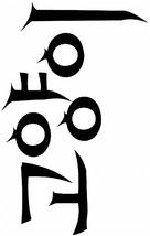 Go-hyang-i: Jook-eum-eul Bo-neun Doo Gae-eui Noon - South Korean Logo (xs thumbnail)