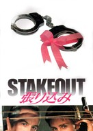 Stakeout - Japanese DVD cover (xs thumbnail)