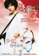 Sungnyangpali sonyeoui jaerim - South Korean Movie Poster (xs thumbnail)