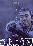 Samayou yaiba - Japanese Movie Cover (xs thumbnail)