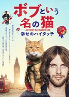 A Street Cat Named Bob - Japanese Movie Poster (xs thumbnail)