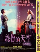 Sleepless In Seattle - Hong Kong Movie Poster (xs thumbnail)