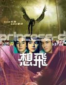 Seung fei - Hong Kong poster (xs thumbnail)
