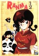 """Ranma ½"" - French DVD movie cover (xs thumbnail)"