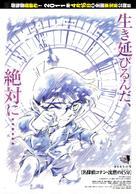 Meitantei Conan: Chinmoku no kuôtâ - Japanese Movie Poster (xs thumbnail)