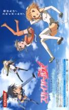 """Sukai gâruzu"" - Japanese Movie Poster (xs thumbnail)"