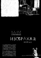 Izobrazhaya zhertvu - Russian Movie Poster (xs thumbnail)