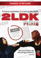 2LDK - Movie Cover (xs thumbnail)