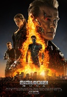 Terminator Genisys - South Korean Movie Poster (xs thumbnail)