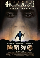 No Country for Old Men - Taiwanese Movie Poster (xs thumbnail)