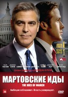 The Ides of March - Russian Movie Cover (xs thumbnail)
