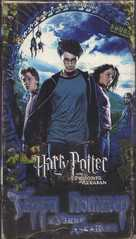 Harry Potter and the Prisoner of Azkaban - Russian Movie Cover (xs thumbnail)