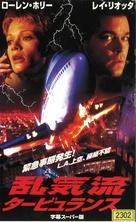 Turbulence - Japanese VHS movie cover (xs thumbnail)