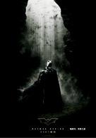 Batman Begins - Chinese Movie Poster (xs thumbnail)