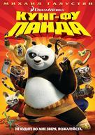 Kung Fu Panda - Russian DVD cover (xs thumbnail)