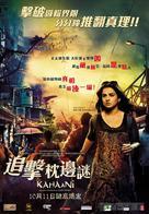 Kahaani - Hong Kong Movie Poster (xs thumbnail)
