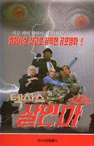 The Texas Chain Saw Massacre - South Korean VHS movie cover (xs thumbnail)
