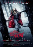 Red Riding Hood - Taiwanese Movie Poster (xs thumbnail)