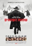 The Hateful Eight - Israeli Movie Poster (xs thumbnail)