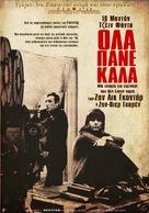 Tout va bien - Greek Movie Poster (xs thumbnail)