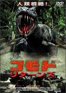 The Curse of the Komodo - Japanese DVD cover (xs thumbnail)