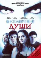 Soul Survivors - Russian DVD cover (xs thumbnail)