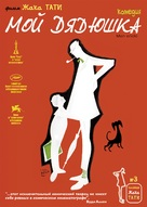 Mon oncle - Russian Movie Cover (xs thumbnail)