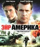 Air America - Russian Movie Cover (xs thumbnail)