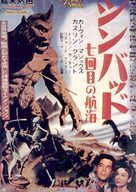 The 7th Voyage of Sinbad - Japanese Movie Poster (xs thumbnail)