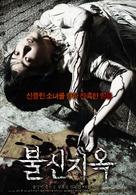 Bulshinjiok - South Korean Movie Poster (xs thumbnail)