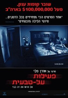 Paranormal Activity - Israeli Movie Poster (xs thumbnail)