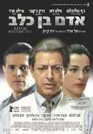 Adam Resurrected - Israeli Movie Poster (xs thumbnail)