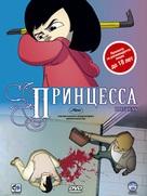 Princess - Russian DVD cover (xs thumbnail)