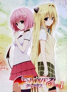 """""""To Love-Ru - Darkness"""" - Japanese Movie Cover (xs thumbnail)"""