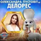 Paw Patrol: The Movie - Ukrainian Movie Poster (xs thumbnail)