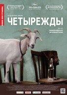 Le quattro volte - Russian Movie Poster (xs thumbnail)