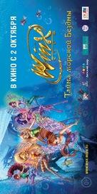 Winx Club: Il mistero degli abissi - Russian Movie Poster (xs thumbnail)