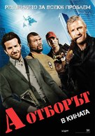 The A-Team - Bulgarian Movie Poster (xs thumbnail)