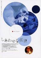 Elsker dig for evigt - Japanese Movie Poster (xs thumbnail)