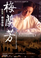 Mei Lanfang - Chinese Movie Poster (xs thumbnail)