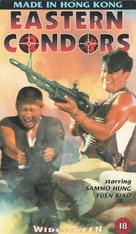 Dung fong tuk ying - British VHS cover (xs thumbnail)