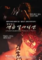 Pleasure or Pain - South Korean Movie Poster (xs thumbnail)