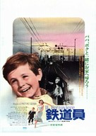 Il ferroviere - Japanese Movie Poster (xs thumbnail)