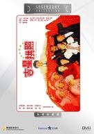 The Fun, the Luck & the Tycoon - Hong Kong Movie Cover (xs thumbnail)