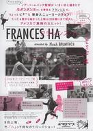 Frances Ha - Japanese Movie Poster (xs thumbnail)