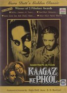 Kaagaz Ke Phool - Indian Movie Cover (xs thumbnail)