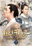 """""""Lang ya bang"""" - Japanese Blu-Ray movie cover (xs thumbnail)"""