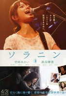 Soranin - Japanese Movie Poster (xs thumbnail)